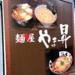 麺屋やま昇のつけ麺は美味しい!カツオの風味がありまた大盛りが無料のサービス付き!