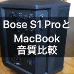 Bose S1 ProとMacBookで音質の違いを比較!やはりBose S1Proの音質は良い